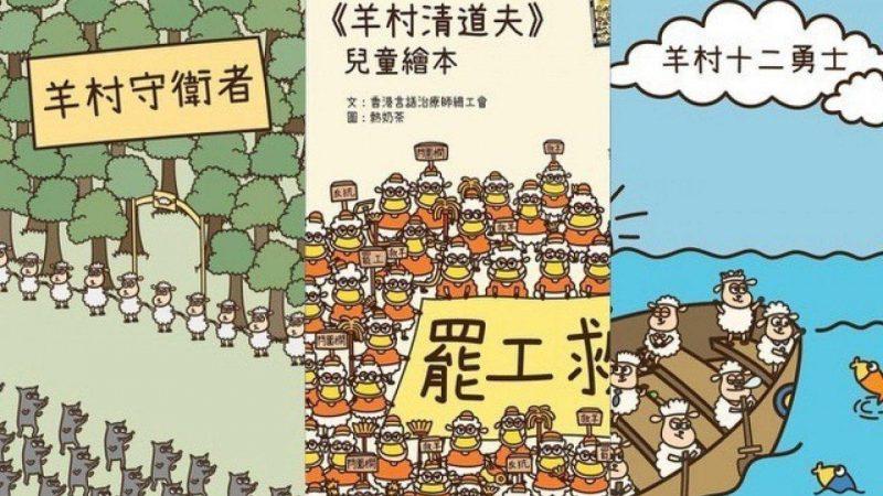 Autores de livro infantil são presos em Hong Kong